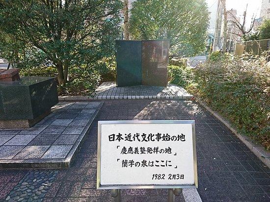Rangaku Kotohajime Chi