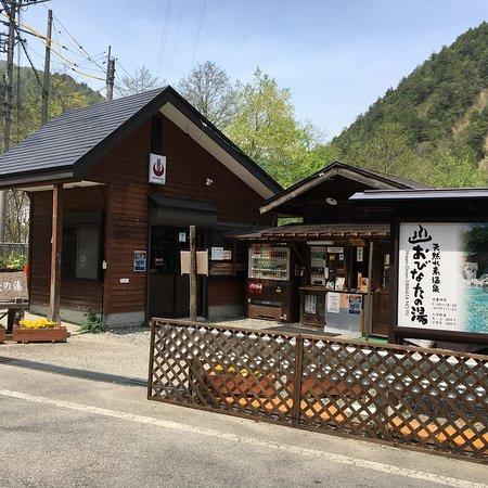 Obinata no Yu