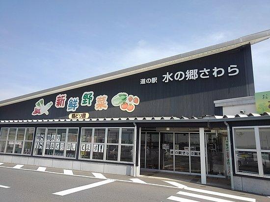 Michi-no-Eki Mizunosato Sawara