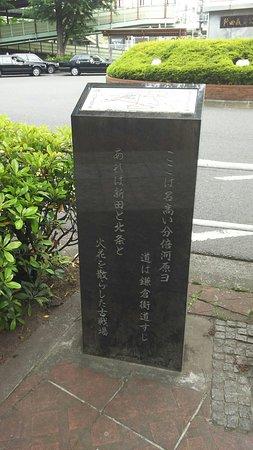 Nitta Yoshisada Statue: DSC_5192_large.jpg