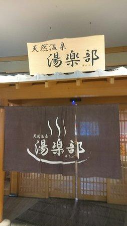 Ota, Ιαπωνία: 太田市の北東部、国道50号沿いにある設備の充実した温泉入浴施設です。広々とした大露天風呂がとても気持ちよいです。宿泊も可能なので、ホテルが取れない時など、健康ランド的に使うのも良さそうです。