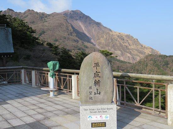 長崎県, 平成新山