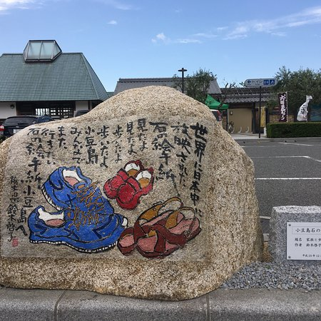 Michi-no-Eki Left Stones made for Osaka Castle: photo1.jpg