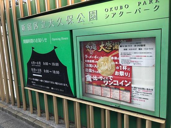 Okubo Park