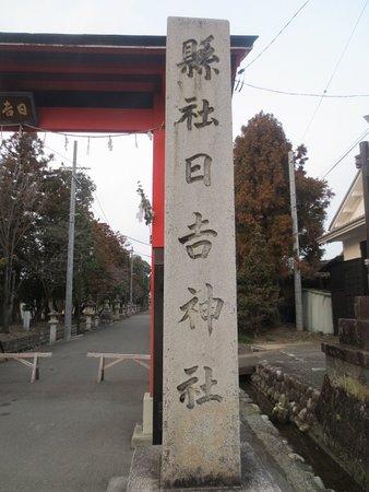 Godo-cho, Japan: 入口碑