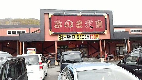 Niki-cho, Ιαπωνία: P_20180503_122027_large.jpg
