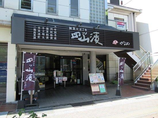 Yotsuyamazuke Kaname
