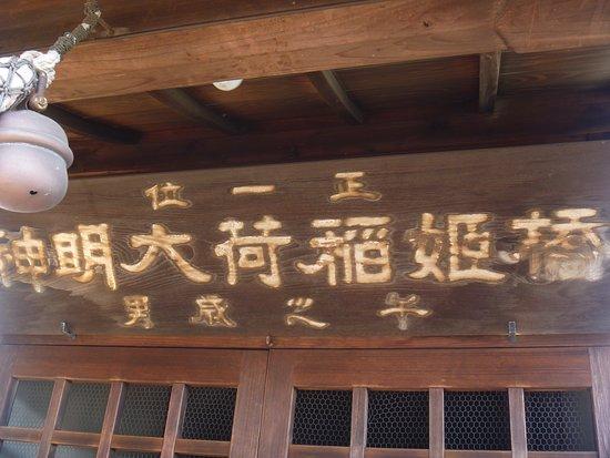 橋姫稲荷大明神