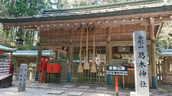 Gose, Ιαπωνία: 葛城神社