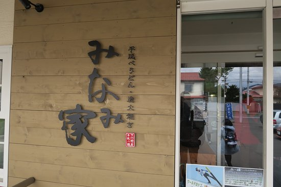 Shimokawa-cho, اليابان: Outside of the restarurant