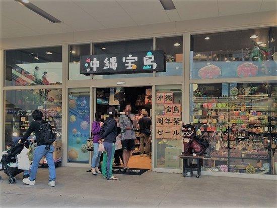 Okinawa Takarajima LaLaport Shinmisato