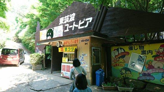 Ishioka صورة فوتوغرافية