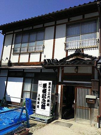 Kotozakura Memorial Museum