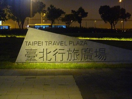 台北行旅广场