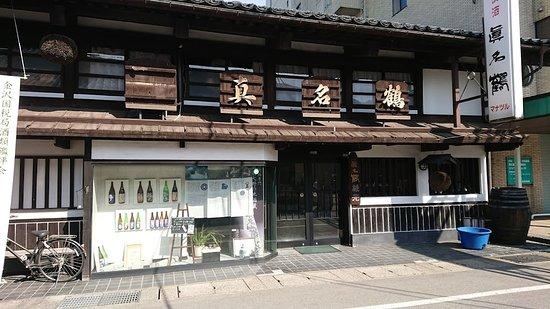 The Manatsuru Sake Brewery