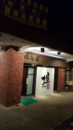 Hatoba Japanese Restaurant: Entrance to the restaurant