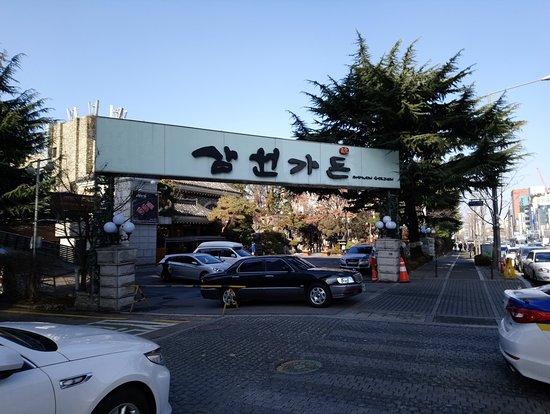 Samwon Garden Main Store: Entrance
