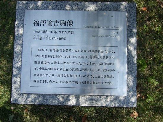 Fukuzawa Yukichi Statue