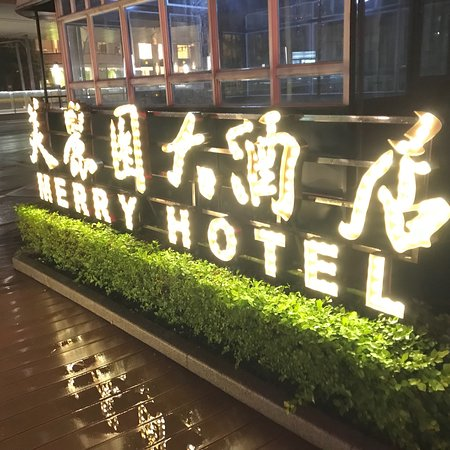 Merry Hotel Shanghai : photo2.jpg