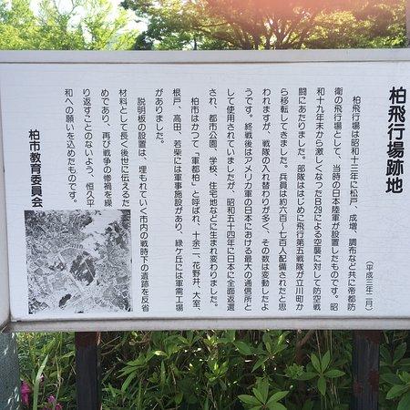 Kashiwa Hikojo Atochi