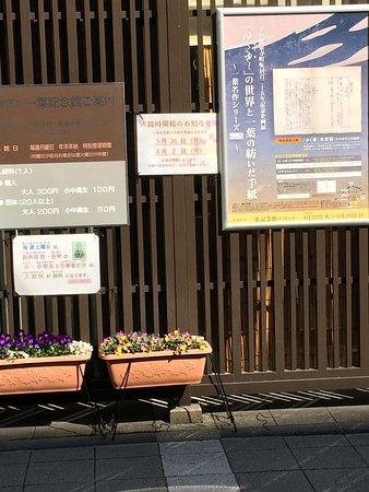 Ichiyo Museum صورة