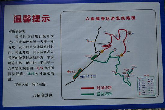 """Bajiaozhai National Forest Park: map showing """"closed"""" trails"""
