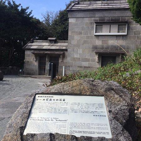 Niijima-Mura Museum