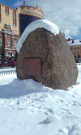 Ramenskoe, روسيا: Мемориальный камень