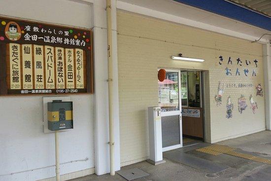 Kintaichi Onsen