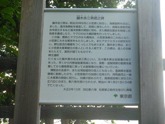 Kaburaki Yomio Monument