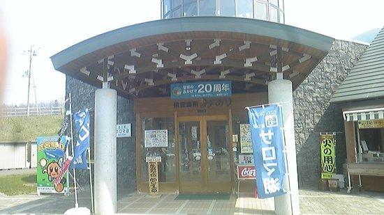 Saroma-cho, Japonya: 建物入口