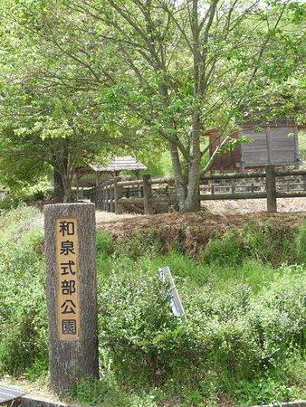 Ureshino, Japan: 駐車場側からの入り口