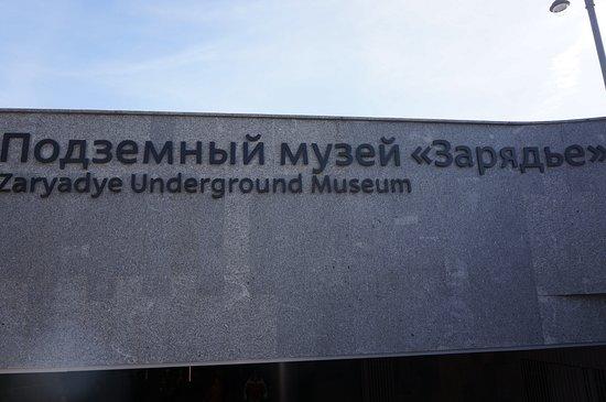 Underground Museum Zaryadye