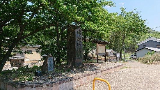 Bukkyo Denrai no Chi Monument