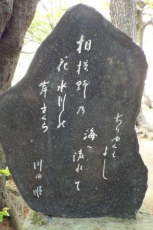 Yagumo Shrine: 境内には和歌の碑も。