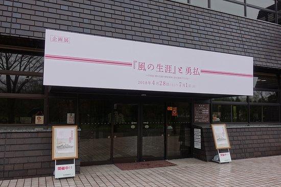 Tomakomai صورة فوتوغرافية