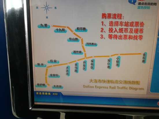 Dalian Discovery Kingdom : IMG_20180511_125610_large.jpg
