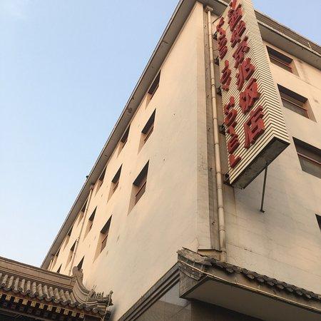 King's Joy Hotel: キングス ジョイ ホステル(西華京兆飯店)
