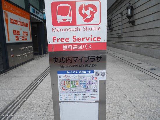 Marunouchi Shuttle
