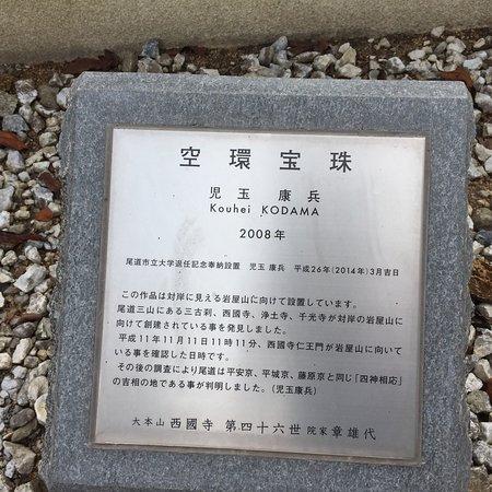 Saikokuji Temple: photo4.jpg
