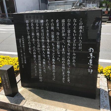 Mizube no Bungaku Monument