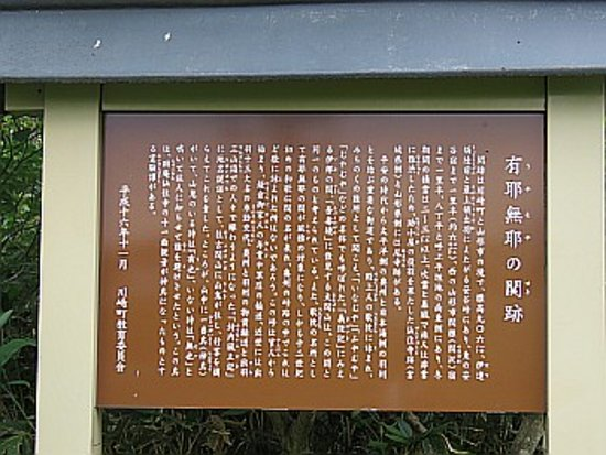 Kawasaki-machi, Japan: 現地説明板