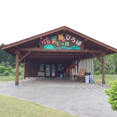 Nanatsumori Lakeside Park