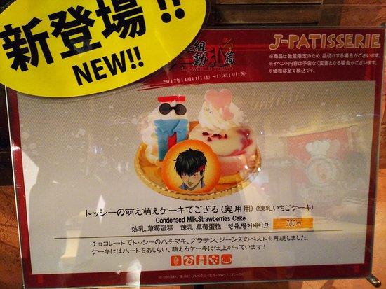 J-WORLD TOKYO: 練乳イチゴケーキ