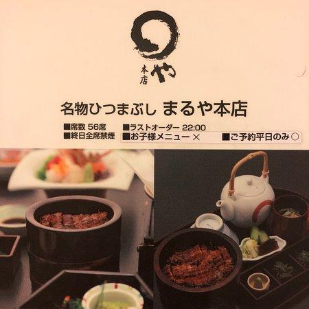 Maruya本店(名铁店)照片