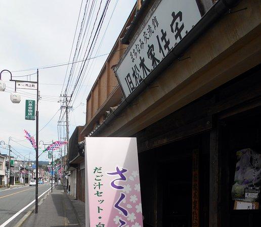 Yame, Japan: 旧松本家住宅の看板