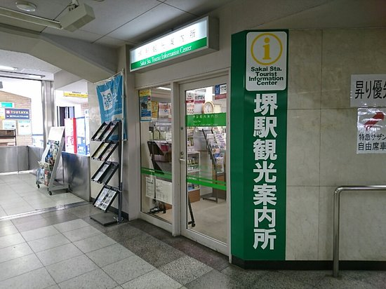 Sakai Station Tourist Information Center