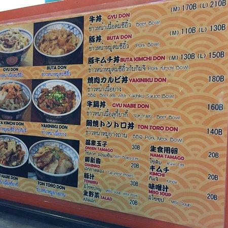ร้านอาหารญี่ปุ่น กิวโน๊ะยะ: photo1.jpg