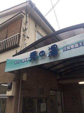 Hidenoyu