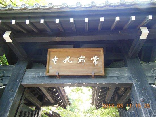 Jojakkoji Temple: 良い感じの入口